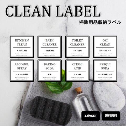 【C7】お掃除ラベル