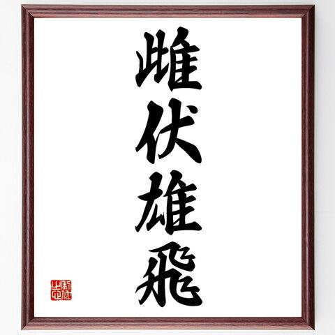 四字熟語書道色紙「雌伏雄飛」額付き/受注後直筆(Z6284)