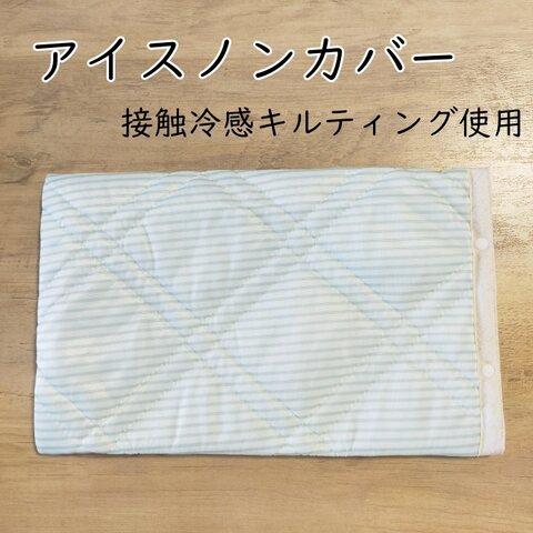 アイス枕カバー アイスノンカバー 接触冷感 快眠 犬猫 熱中症対策 グリーンストライプ