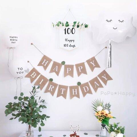 ハッピーバースデー ナチュラル バルーン ガーランド セット 風船 飾り 誕生日 飾り付け デコレーション キット ブラウン 大人も 子どもも 100日祝い 100日記念 100Days お食い初め