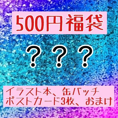 イラスト作品500円福袋