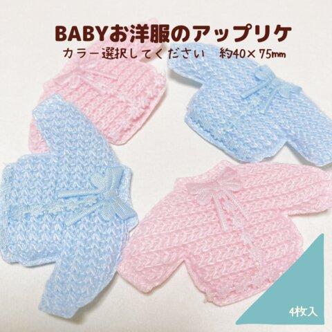 BABYお洋服のアップリケ 4枚