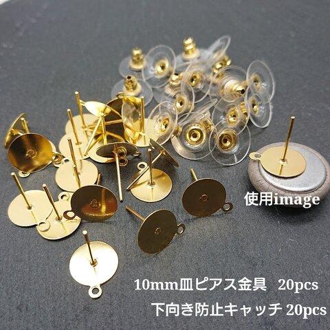 【knz129psgr】【特価】【約各20個】10mm皿カン付きピアス金具&下向き防止キャッチ