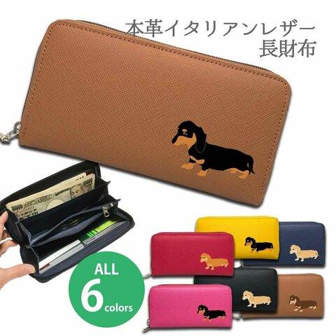 【 ダックス 】 牛革 イタリアンレザー ラウンドファスナー 長財布 サフィアーノレザー カードポケット 財布