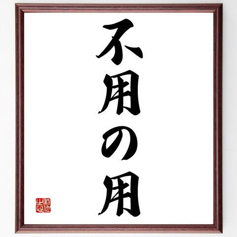 名言書道色紙「不用の用」額付き/受注後直筆(Z5385)