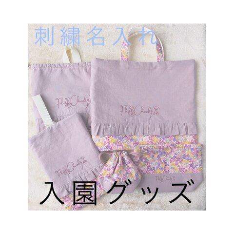 «オーダーメイド»名前刺繍入 入園グッズ シューズケース