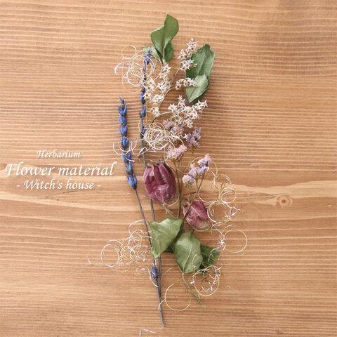 【ハーバリウムキット】 ハーバリウム 花材セット1本分 (魔女の住む家)