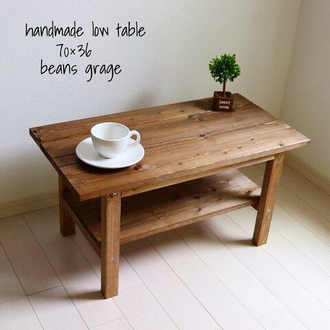 ローテーブル 70×36 カフェテーブル!無垢材 棚つき コーヒーテーブル ウォールナット