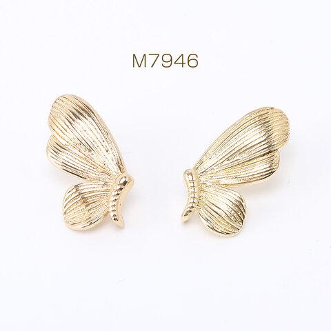 M7946  4個  高品質デザインピアス 蝶ピアス カン付き 16×22mm ゴールド 2×(2ヶ)