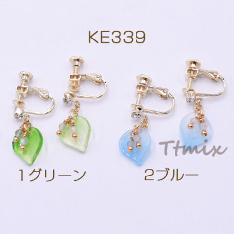 KE339-2   1对  チェコガラスイヤリング ネジバネ式イヤリングス 3mm石付 天然石ビーズ 花びら【1ペア】