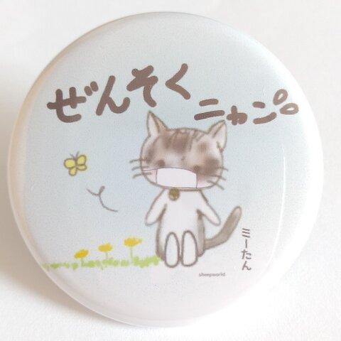 猫のミーたんとたんぽぽ喘息ニャン缶バッチ 送料無料 喘息マーク 缶バッジ