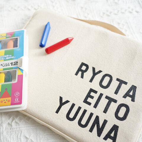 おえかきバッグ[02/SIMPLE] 名入れ/誕生日プレゼント/お絵かき/おえかき/お絵描き/ドローイングバッグ/文房具収納