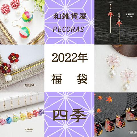 送料込み【2022年 福袋】四季  和 アクセサリー 福箱 ハッピーバッグ