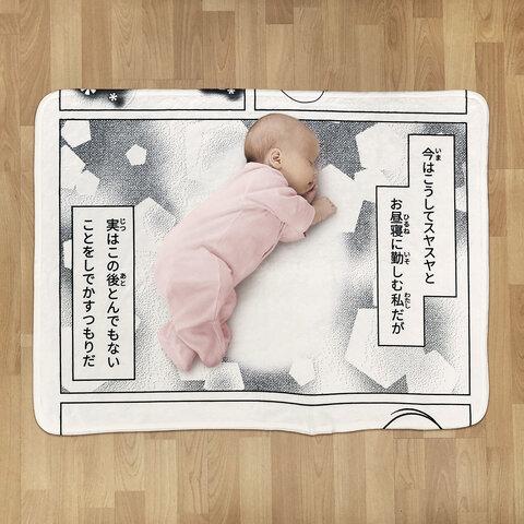 お昼寝コミックブランケット/スヤスヤ【予約商品】~12/14頃入荷予定分