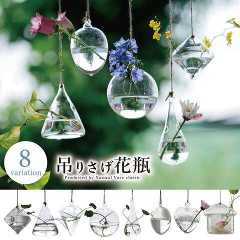贈り物にも♪【夏の涼しげガラス雑貨】NEW  吊りさげ花瓶