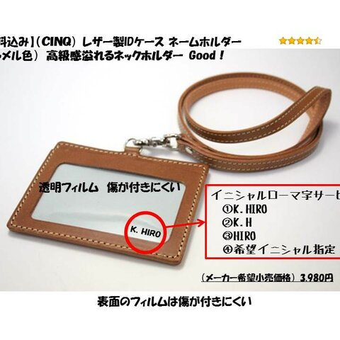 レザー製IDケース ネームホルダー(キャメル色)  イニシャルシール付き