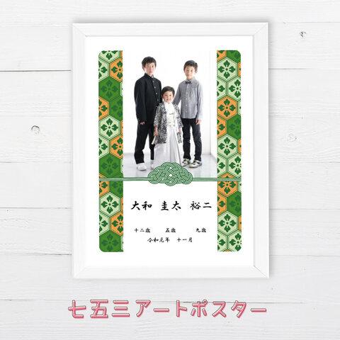 七五三アートポスター 水引-緑 A4