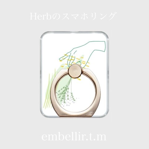 Herbのスマホリング