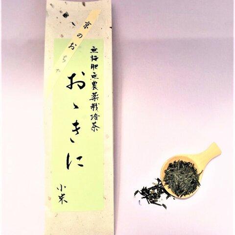 無施肥無農薬栽培 京の煎茶 おゝきに