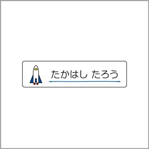 お名前シール【 スペースシャトル 】防水シール/食洗機対応/Sサイズ