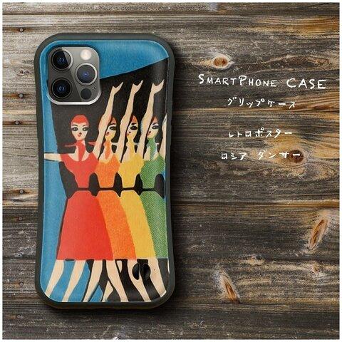 【 レトロポスター ロシア ダンサー】スマホケース グリップケース 全機種対応 絵画 iPhone12 XR Galaxy iPhone11