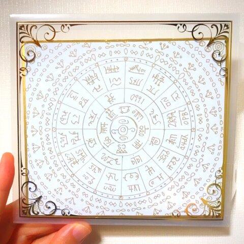 【新作】キラキラ光る 龍体文字フトマニ図 ミニ色紙 ゴールドイラスト1  送料込み