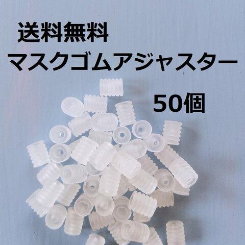 送料無料◆マスクゴムアジャスター 50個 筒型