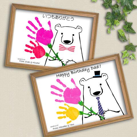 【台紙】手形アート*しろくまと花