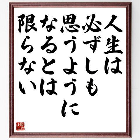 名言書道色紙「人生は、必ずしも思うようになるとは限らない」額付き/受注後直筆(Z9904)