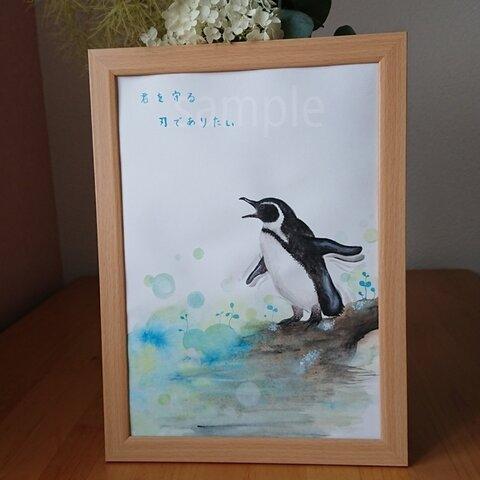 水彩画 インテリアポスター ペンギン