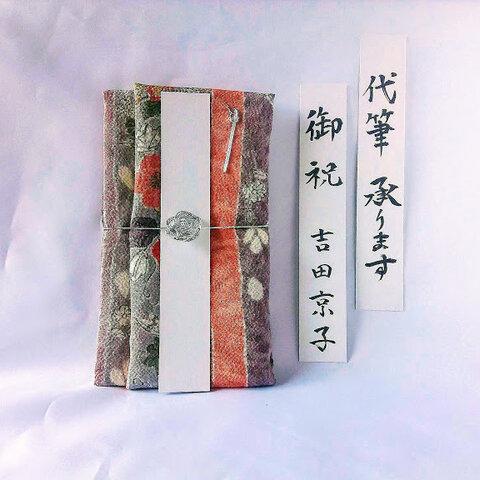 【正絹の着物生地】ご祝儀袋~きものkimono~