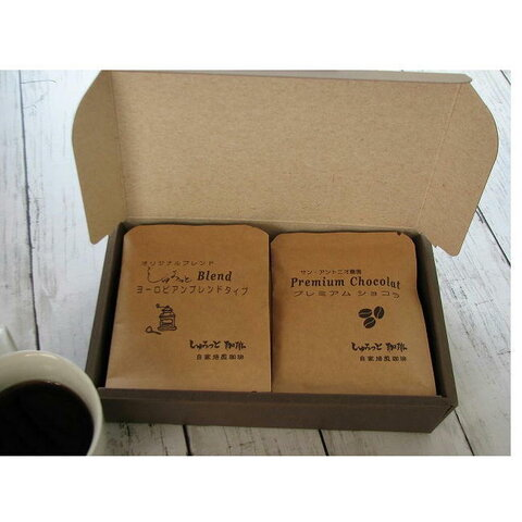 お中元・ギフトや手土産に 自家焙煎ドリップバッグコーヒー10個セット
