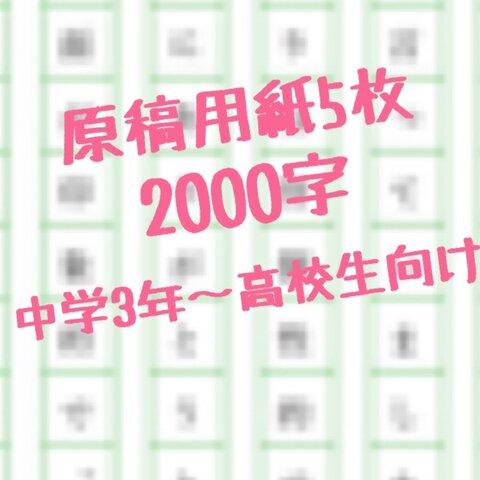 読書感想文 原稿用紙5枚2,000字 中学3年〜高校生向け