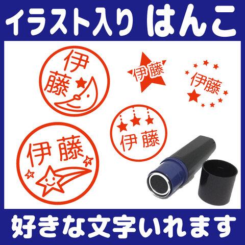 【送料無料】星のはんこ 10mm 朱 イラスト スタンプ オーダー シャチハタ 認 浸透印 スター