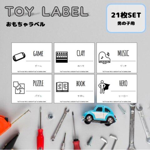 【O5】男の子用おもちゃラベル