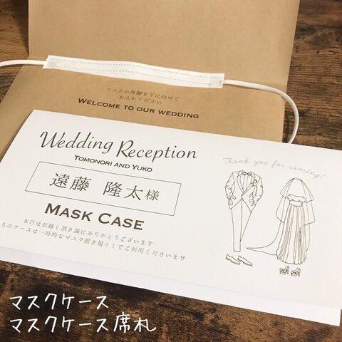 人気 マスクケース マスクケース席札 マスクキーパー 結婚式 ウェディング 席札 エスコートカード
