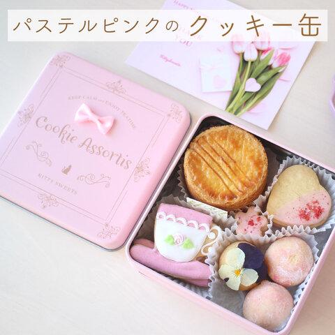 【パステルピンクのクッキー缶】アイシングクッキー・焼き菓子 詰め合わせ
