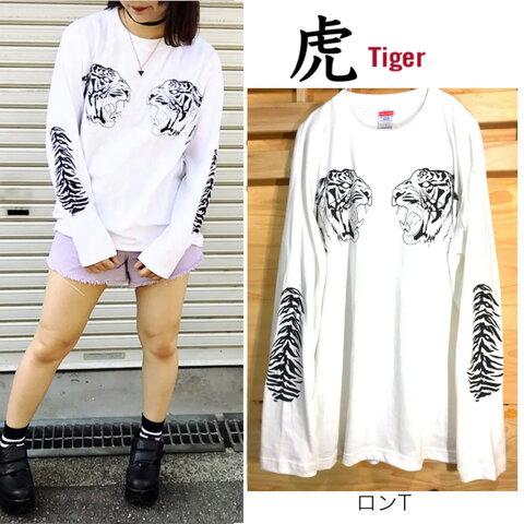 虎ロングTシャツ白