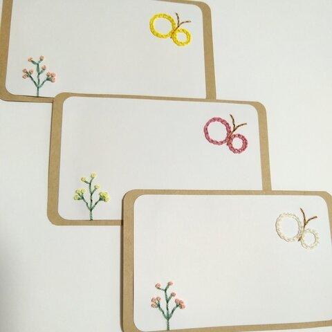 〈3枚セット〉紙刺繍のメッセージカード  ちょうちょと春の花