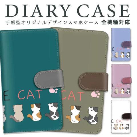 ネコ 猫 スマホケース 手帳型 全機種対応 スマホカバー 携帯カバー iPhoneケース スマートフォンケース モバイルケース AQUOS アクオス ギャラクシー Xperia エクスペリア かわいい