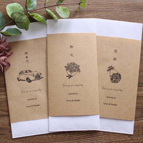 【H】 結婚式 封筒 御礼 お車代 御車代 名前入れオーダー ♡