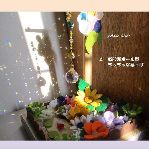 🌸手作りの向日葵スタンド付 お花畑 サンキャッチャーが選べる スワロフスキーの吊下げ飾り (9)