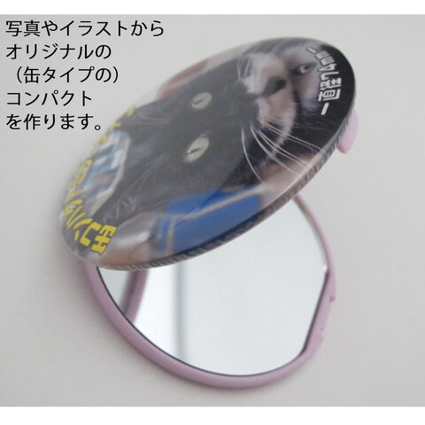 (缶タイプの)コンパクトミラー 写真データや画像データからオリジナルのコンパクトを製作します