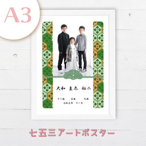 七五三アートポスター 水引-緑 A3