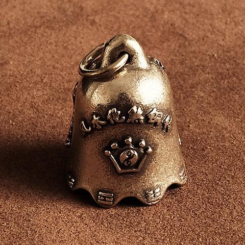 真鍮 呼び鈴 キーホルダー(釣鐘)漢字 ゴールド カウベル ベル ガーディアンベル 梵字 ブラス つり鐘 吊り鐘 お守り ペンダント 梵鐘