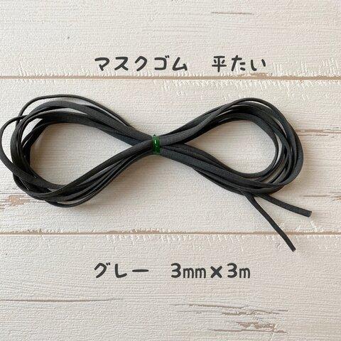 【SALE】マスクゴム 平たい グレー3mm幅×3m