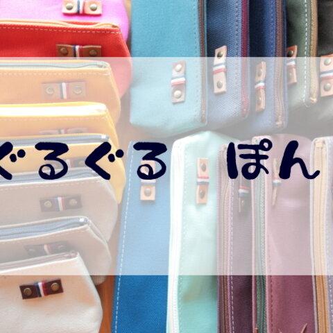 H1385 帆布ころんペンケース S18サイズ -ぐるぐるぽん!- 【送料無料】