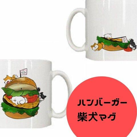 柴犬と大きなハンバーガー◆マグカップ