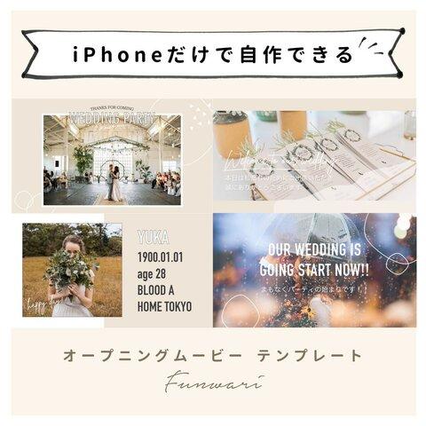 【iPhoneで作れる】オープニングムービー(ふんわり) iPhone版 テンプレート 結婚式  自作素材