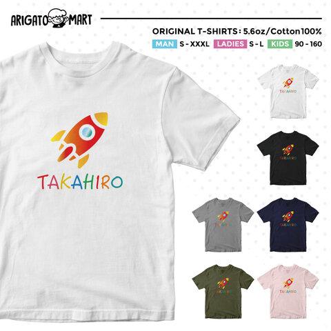 【名入れ可能】ロケット スペースシャトル 宇宙  Tシャツ 子供 大人 メンズ レディース キッズ ギフト プレゼント アパレル お祝い 誕生日